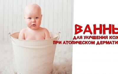 Ванны для улучшения кожи при атопическом дерматите