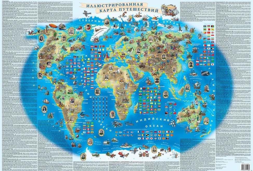 karta-puteshestvij-dlya-detej Настенные карты для детей флаги семья семафорная азбука песочные часы настенные карты Краснобаева животные дети глобус география атлас