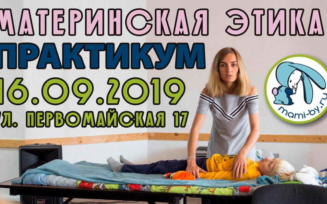 Практикум по материнской этике в Минске