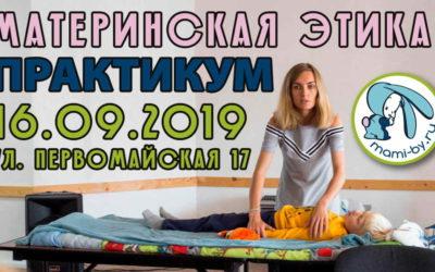 materinskaya-etika-praktikum-400x250 Новости