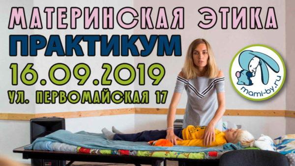 materinskaya-etika-praktikum-600x338 Материнская-этика-практикум