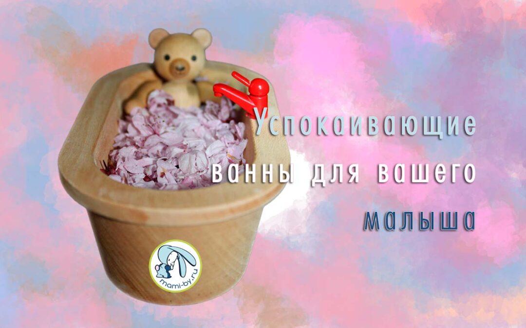 Успокаивающие ванны для вашего малыша